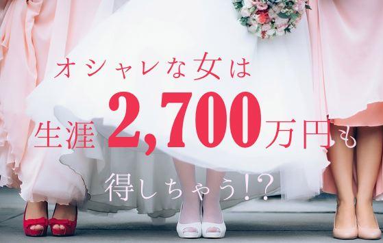 オシャレ女子は生涯で2,700万円も得しちゃう!?衣食住の衣が最初なワケ。