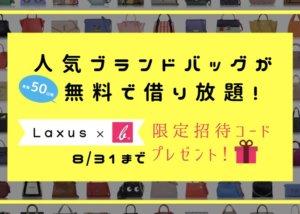 ブランドバッグ借り放題のLaxusが今だけ50日間無料!特別招待コードプレゼント